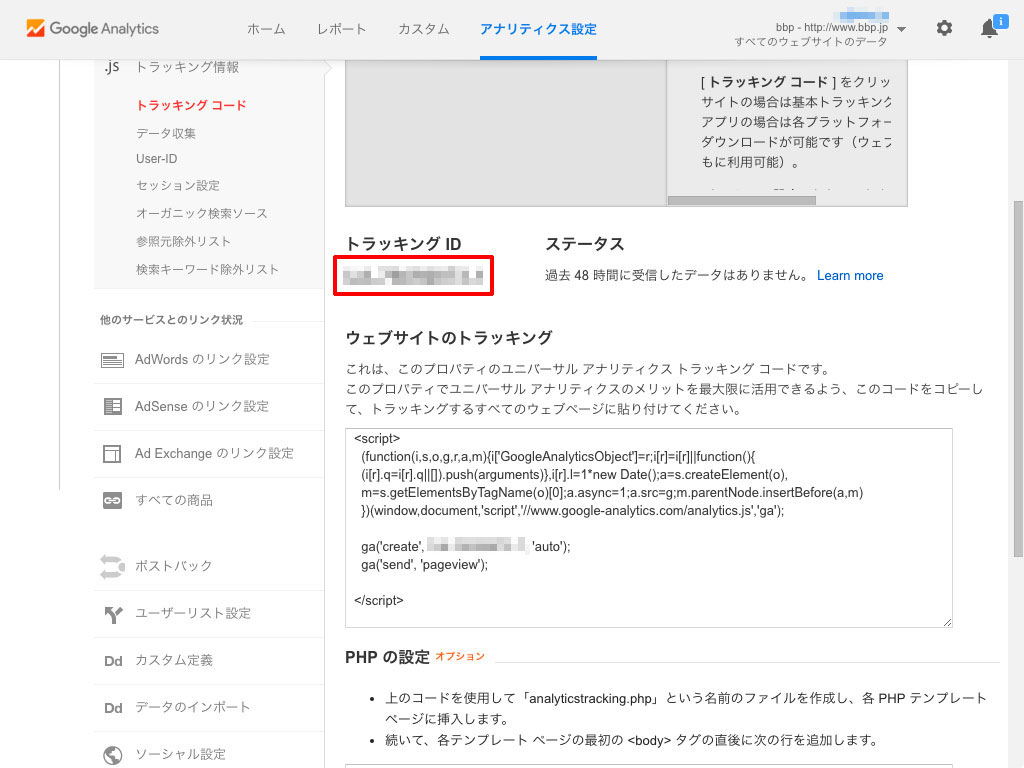 wordpressでsitemap xmlをsearch consoleに登録しよう bbp
