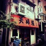半世紀、変わらない味。北千住の天ぷら屋「天婦羅 いもや」。