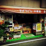 手作り・無添加にこだわる北千住の生麺販売「製麺屋 まにわ商店」