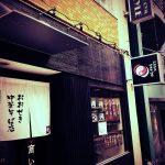 煮干しスープ好き必須のラーメン屋、恵比寿の「おおぜき 中華そば店」。