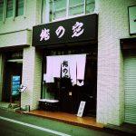 高田馬場のラーメン店「俺の空」。豚骨魚介スープ、極細麺。