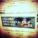 海外サイトが日本専用サイトに転送されてしまう場合はVPNを利用しよう。