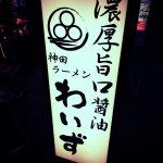 神田で家系の豚骨醤油を堪能する。神田のラーメン「わいず」。