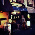 根津の路地裏にある「居酒屋 やしろ」。谷根千巡りのシメはこんな店もいい。