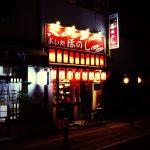 松戸駅前の居酒屋は西口よりも東口へ向かうべき。「よい処 ほのじ」。