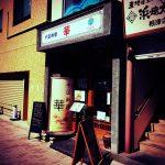 根津駅前で本格「五目冷やし麺」を食べる。「中国料理 華」。