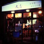 松戸駅東口に、ようやく見つけた美味しい海鮮料理屋「大衆割烹 丸吉」。