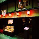 平日のランチはお食事セットか生ビールを選択できる!「八丁味處 串の坊 羽田空港国際線ターミナル店 」。
