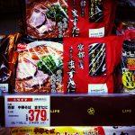 【チルド麺で作ってみた】京都 北白川「中華そば ますたに」。日清食品・有名店シリーズ。