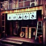 メニューはヤキソバのみ。手打ちの麺、自家製のソース。高田馬場のやきそば専門店「真打ちみかさ」。