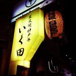 芸能人と外国人観光客が御用達みたい。代々木の焼肉店「炭火焼 神戸牛 いく田」。