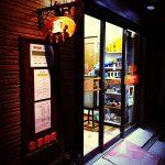 文房具屋?自家焙煎?奥渋・富ヶ谷で見つけた文房具とコーヒーを同時に売る店「深町遠藤文具&自家焙煎 豆 深町珈琲」。