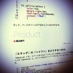 WordPressの企業サイト用に。固定ページのタイトルに「スラッグ」の英語を利用してカッコよくする。
