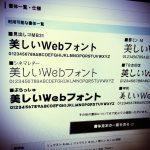 モリサワのWEBフォントがXSERVERの全プラン無料で利用できるようになったので早速設定してみた!