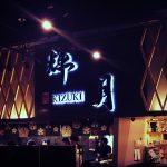【海外ラーメン】「麺屋 空海」がアメリカで展開するラーメン店「輝月(KIZUKI Ramen & Izakaya)」に行ってきた。