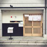 【ミシュラン一つ星】トリュフ風味の醤油ラーメンが有名!巣鴨のラーメン店「Japanese Soba Noodles 蔦」。
