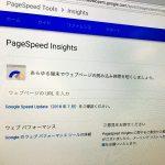 【高得点!】PageSpeed Insightsでの点数を上げるために簡単にできること。表示速度を最適化。