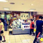 【池袋の寿司】西武池袋本店デパート地下1Fにある老舗「九段下 寿司政 旬八海」。