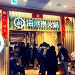 【有名店】中国の方お墨付き火鍋専門店「海底撈火鍋(かいていろうひなべ)新宿店」。